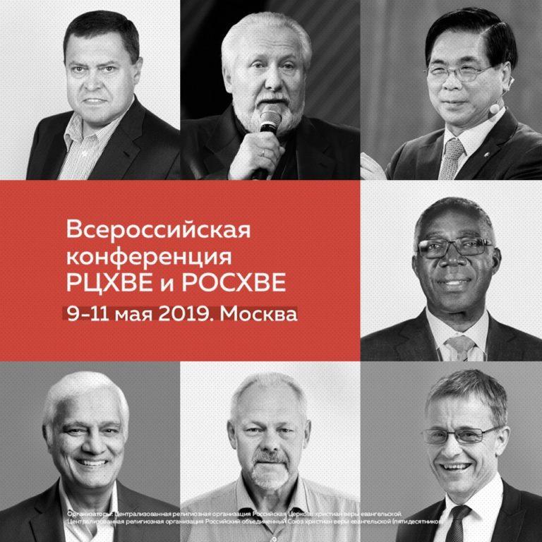 Российская конференция «Чтобы знал грядущий род»