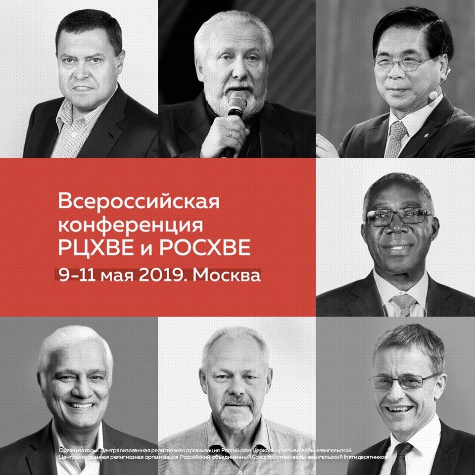 христианская конференция