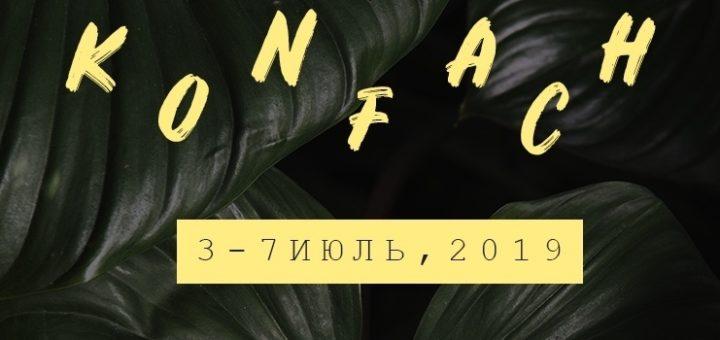конференция ачинск 2019