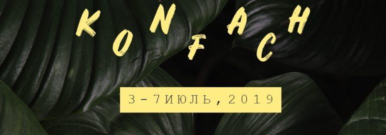 Ежегодная христианская конференция Ачинск (прямые трансляции)